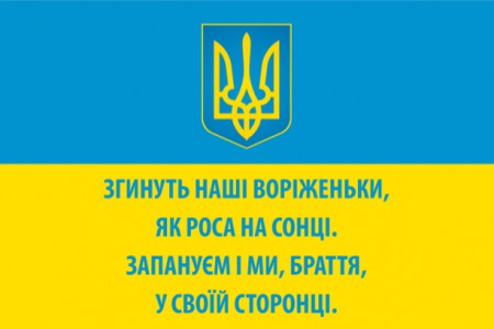 Чи НАСТАВ час змінювати гімн України?