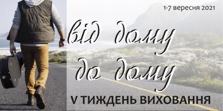 """Тиждень виховання 2021 """"Від дому до Дому"""" відбудеться в Україні. Запрошуємо молодь та батьків до участі, - Анна Додар"""