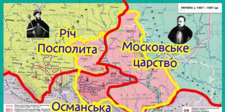 Україна наприкінці XVII — на початку XVIII ст. Іван Мазепа.