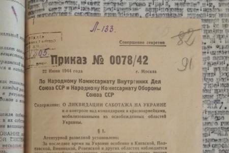 Сторінками історії України: депортації часів СРСР
