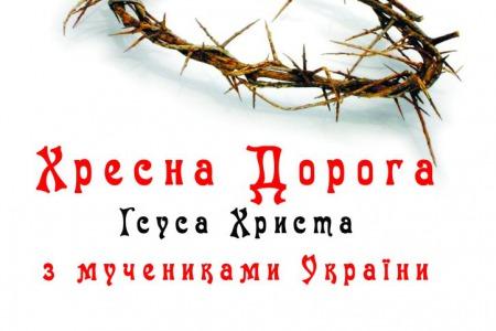 Запрошуємо на Хресну дорогу у Шаргороді!