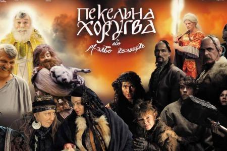 """""""Ця сімейна патріотична кіноказка зроблена дуже якісно і з великою любов'ю"""", - Віктор Заславський про фільм «Пекельна хоругва або Різдво Козацьке»"""