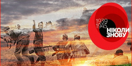 Чи відкрита вся правда про події Другої світової війни?