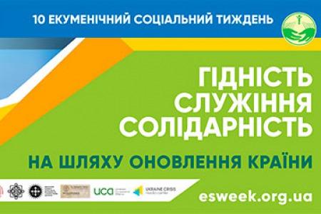 Сьогодні в Києві розпочався «Х Екуменічний соціальний тиждень». Тема: «Гідність. Служіння. Солідарність. На шляху оновлення країни»