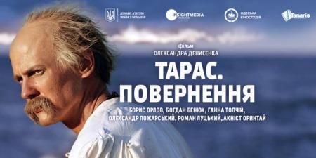 """""""Тарас Шевченко - не був святим!"""" - Режисер Олександр Денисенко"""