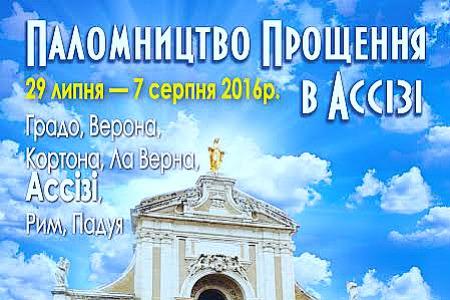Віртуальна екскурсія «Квіти святого Франциска», шлях за реформатором Церкви