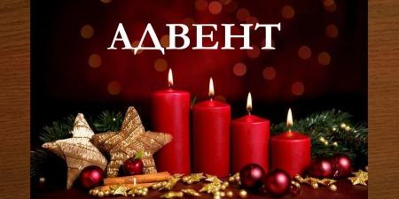 """""""Адвент - мій улюблений час!"""" - єпископ Ян Собіло"""