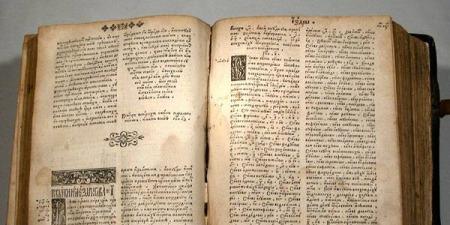 Як правильно розуміти Святе Письмо?