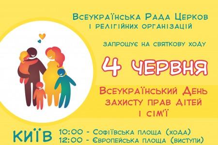 Віруючі різних конфесій пройдуть ходою Києвом на захист прав дітей і сім'ї