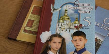 """Чи потрібна """"Християнська етика"""" в українських школах?"""