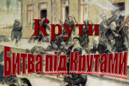 Історія вчить: Без єдності - шлях на Київ відкрито!